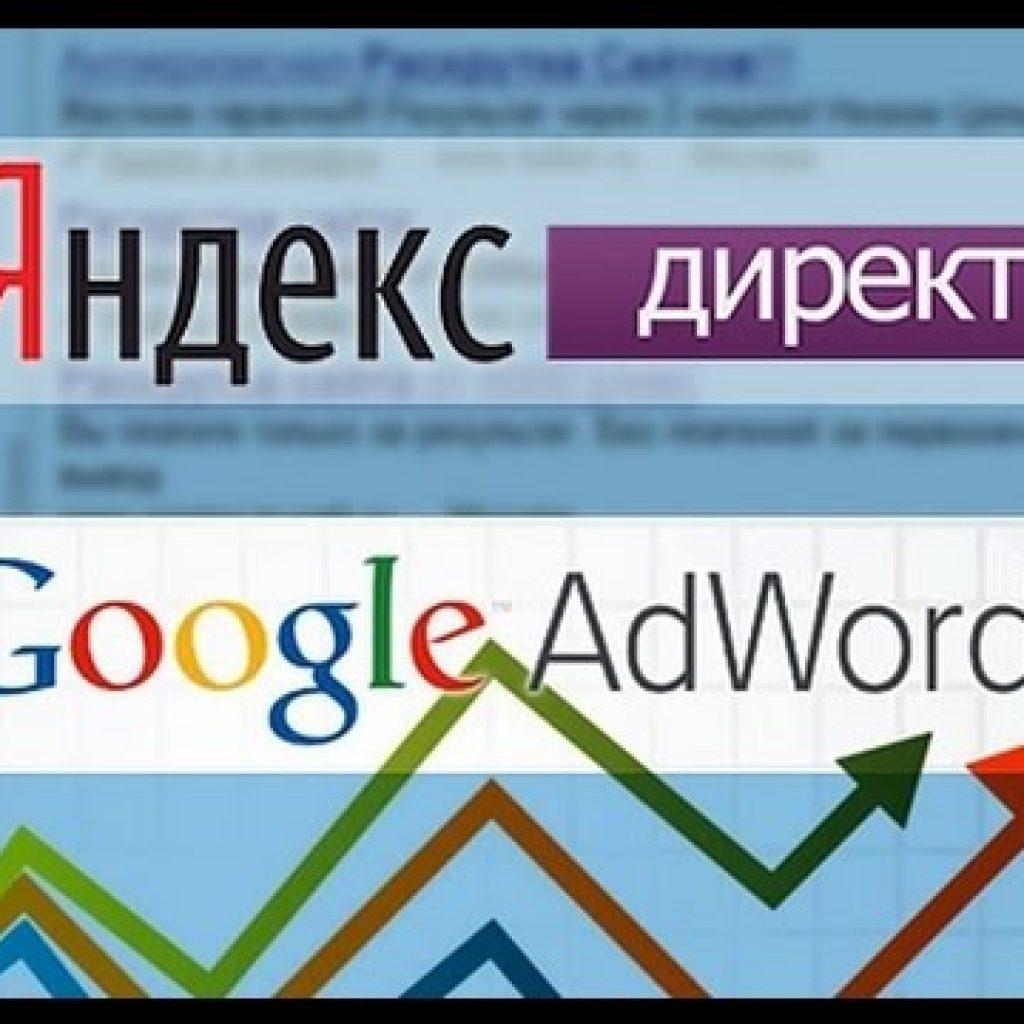 услуги яндекс директ и гугл адвордс