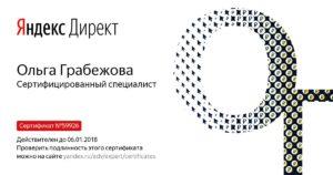 Грабежова Ольга интернет-маркетолог