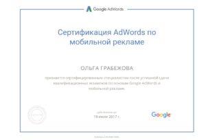 Сертификат Ольги Грабежовой по Гугл Адвордс