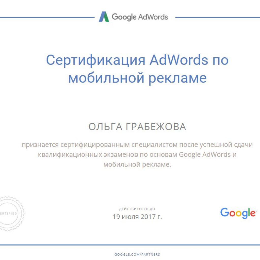 заказать рекламу google Adwords