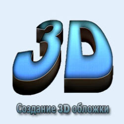 Как сделать Эффектную 3D обложку для своего продукта