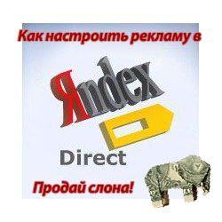 Как настроить свою рекламу в Яндексе