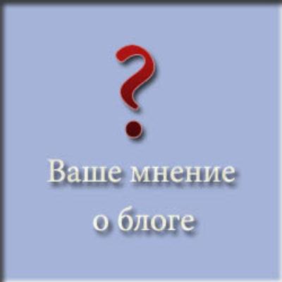Ваше мнение о блоге