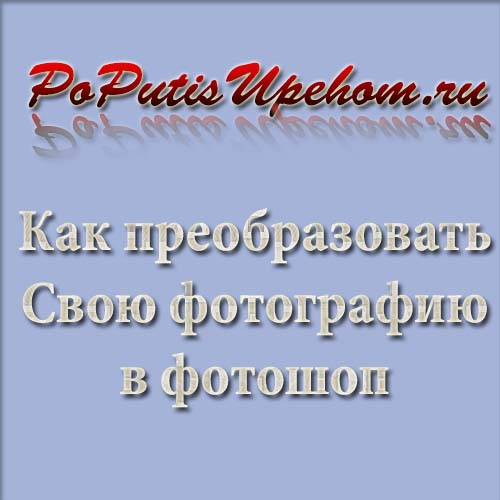 http://www.poputisuspehom.ru/kak-otredaktirovat-svoyu-fotografiyu/