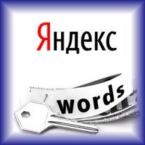 Как найти необходимые слова