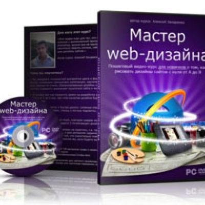 Кто такой – мастер Web дизайна?