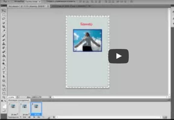 Как сделать анимированный баннер