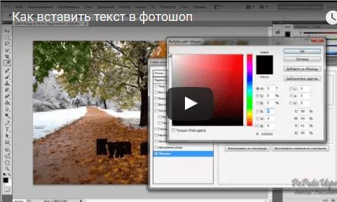 Гифки, как вписать текст в картинку в фотошопе