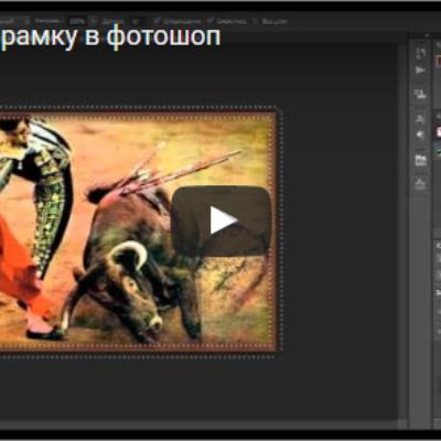 Уроки фотошоп. Как сделать рамку в фотошоп