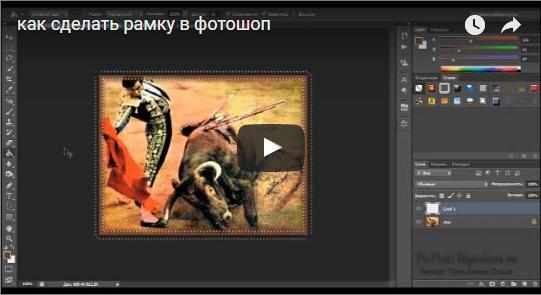 Как сделать рамку в фотошоп