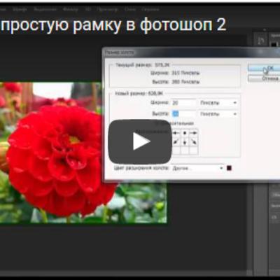 Уроки фотошоп. Как сделать простую рамку в фотошопе
