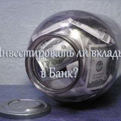 Инвестиции вкладов в банк. Насколько это выгодно?