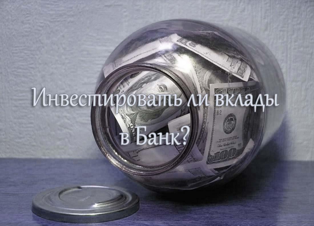 Инвестиции вкладов в банк