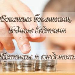 Богатые богатеют, бедные беднеют...