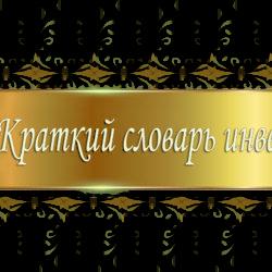 Краткий словарь инвестора