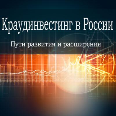 Как развивается краудинвестинг в России