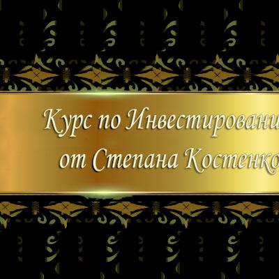 Курс Степана Костенко по инвестированию