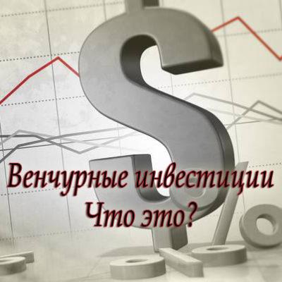 Венчурные инвестиции— что это?