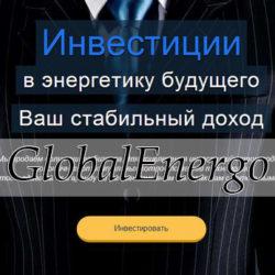 Globalenergo— отзыв о компании