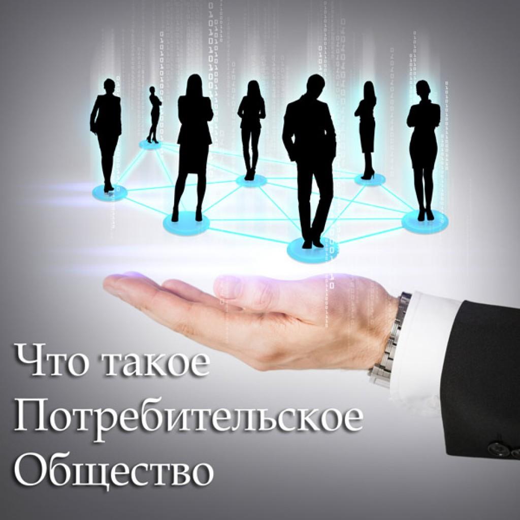Потребительский кооператив к своими руками