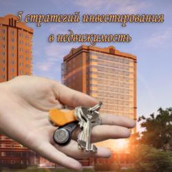 Пять стратегий инвестирования в недвижимость